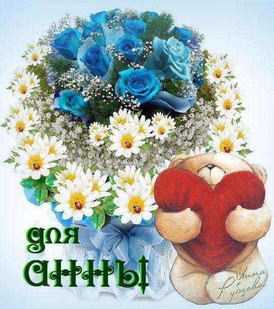 ведает анна с днем рождения цветы картинки прекрасных роз