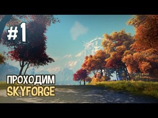 Skyforge. Прохождение. Часть #1 – (Первый взгляд) Создание персонажа, первые квесты
