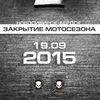 Закрытие Мотосезона 2015   Новосибирск-Бердск