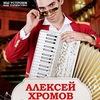 Аккордеонист НЕ баянист Алексей Хромов