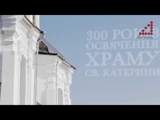Катерининська церква візитівка міста Маєте фото на її фоні