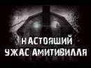 Страшные истории на ночь Ужас Амитивилля