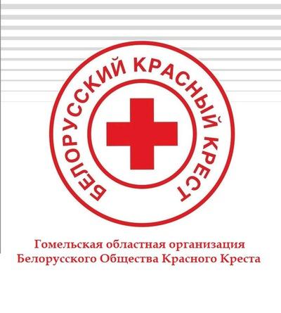 Картинки по запросу гомель красный крест
