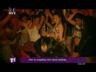 Enrique iglesias feat. pitbull — i'm a freak | энрике иглесиас и питбуль — развратник (муз-тв [теперь понятно!])