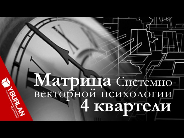 Матрица В Ганзена и В Толкачёва в системно векторной психологии Ю Бурлана