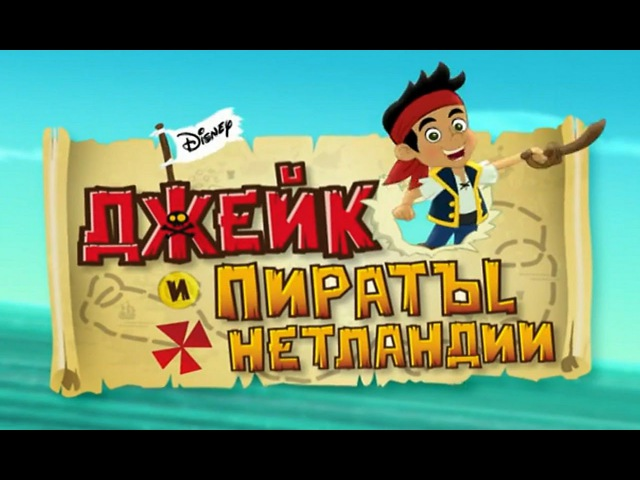Джейк и пираты Нетландии Прячем убежище Старинная игра в ракушки Серия 1 Сезон 1