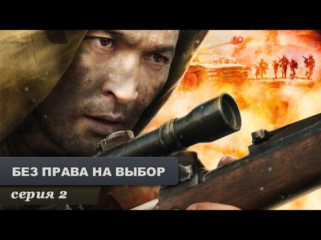 Без права на выбор Серия 2 Военный Фильм Лучший Сериал Выходного Дня