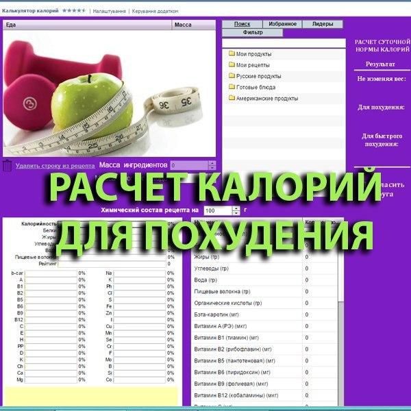 Калькулятор похудения на месяц