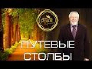 Путевые столбы - 21 июня 2015 года - Сергей Ряховский