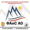 РОО Федерация альпинизма и скалолазания АО
