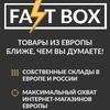 FastBox | Доставка из Польши | Товары с Allegro