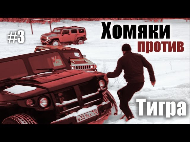 ГАЗ-2330 Тигр против Хаммера ГАЗ Тигр vs Hummer