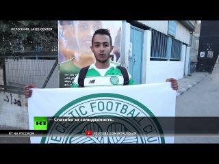 Фанаты шотландского «Селтика» собрали более £110 000 для палестинцев в ответ на действия УЕФА