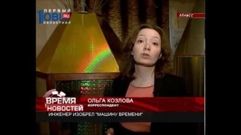 ОТВ1 Челябинск - Назад в будущее