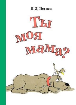 392 р от 3 лет...  Для начинающих читателей!  Маленький птенчик вылупился из яйца, а мамы рядом нет. И он даже не знает, как мама выглядит! Что же делать? Конечно, НАЙТИ МАМУ! Птенчик отправляется на поиски. В пути ему встретятся собака, корова, котёнок и даже... самолёт! Но как же понять, кто твоя мама, если ты только-только появился на свет и всё видишь в первый раз?  П. Д. Истмен (1909–1986) — классик американской детской литературы. Он начинал свою карьеру в качестве автора и сценариста крупных анимационных студий, таких как Walt Disney Productions и Warner Brothers Cartoons. А два десятка созданных им книг на сегодняшний день проданы суммарным тиражом в 31 миллион экземпляров.   Книга «Ты моя мама?» в 2015 году отметила своё 55-летие!