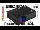 UNIC UC46 супер проектор за 70$ с AliExpress примеры качества проекции