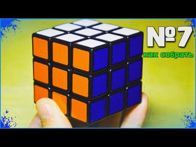 Обучение сборки Кубика Рубика 3х3 7 часть УГЛЫ НА ВЕРХУ БОЛЬНИЧКА