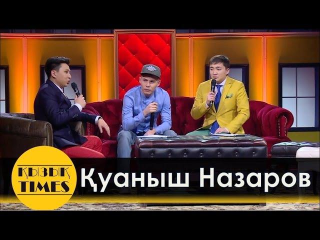 Назаров Куаныш Қызық TIMES