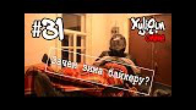 XyliGun Online 31 Зачем зима байкеру