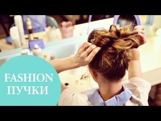 3 стильные прически на каждый день | Fashion пучки |  | Oh My Look!