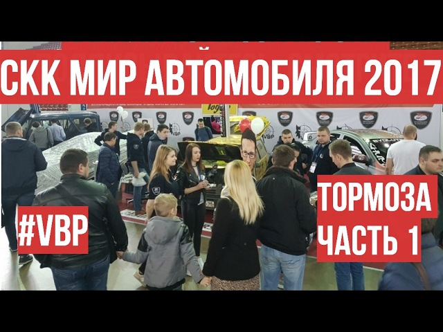 VBP. Мир Автомобиля 2017. СКК. Тормоза. Часть 1. Stilov. Ruslaaaan. LiveLikeProfi.
