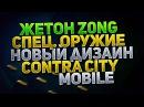 Жетон z0nGa Спец оружие Новый дизайн - Contra City Mobile