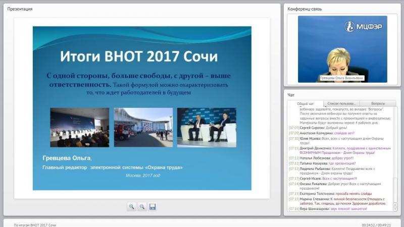 Итоги ВНОТ 2017 Сочи