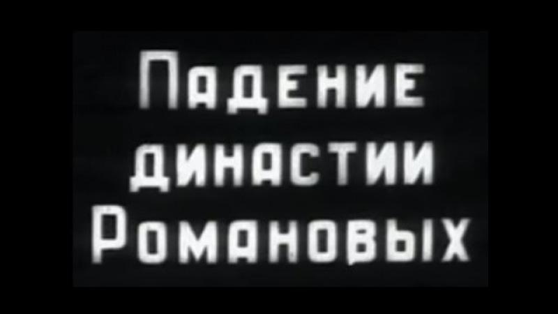 Падение династии Романовых 1927