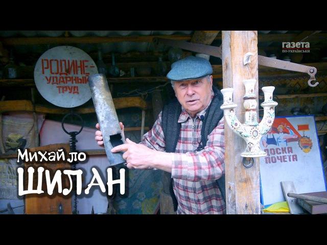 Михайло Шилан життя у Чорнобилі