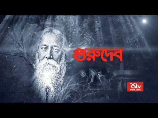 Virasat Rabindranath Tagore Part 1 2