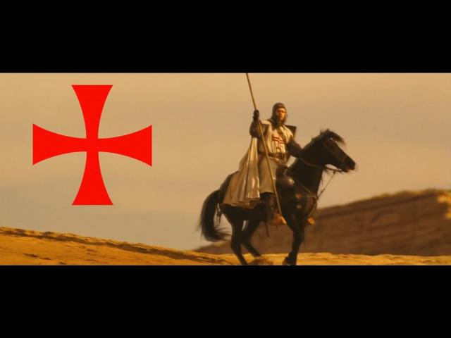 Knights Templar Рыцари Тамплиеры Arn
