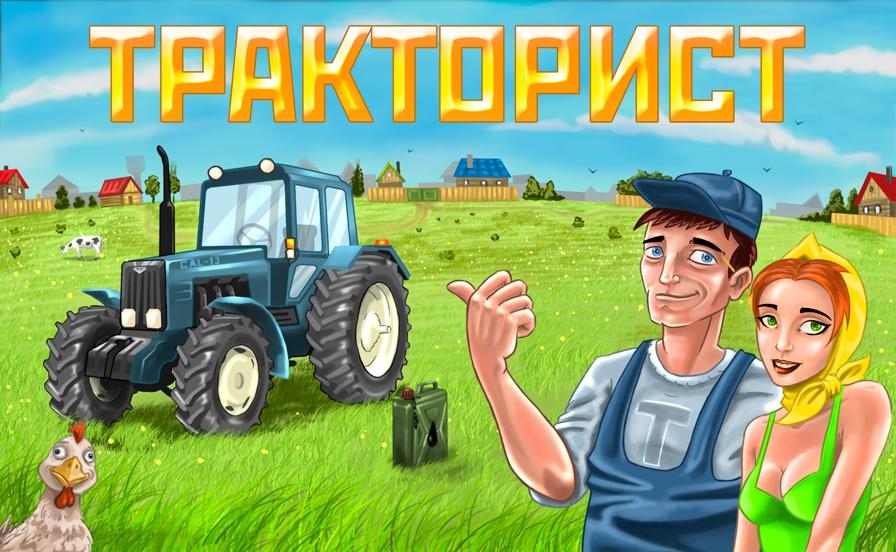 Картинки тракторист приколы