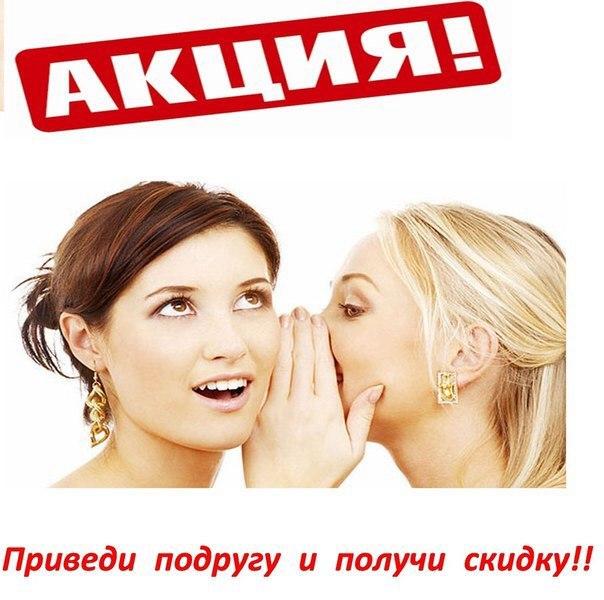 Пригласи подругу картинка