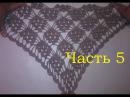 Шаль крючком Виноград Обвязка и кисти шали Ч.5 Crochet shawl grapes Edge border