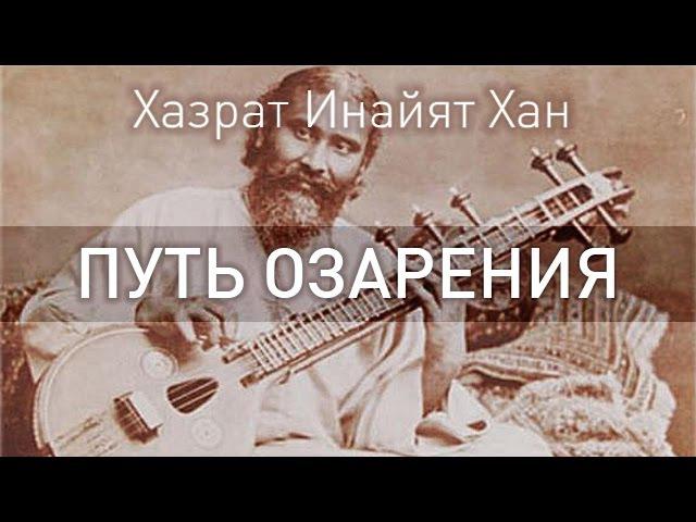 Хазрат Инайят Хан ПУТЬ ОЗАРЕНИЯ аудиокнига читает Nikosho