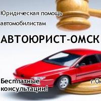 автоюрист омск