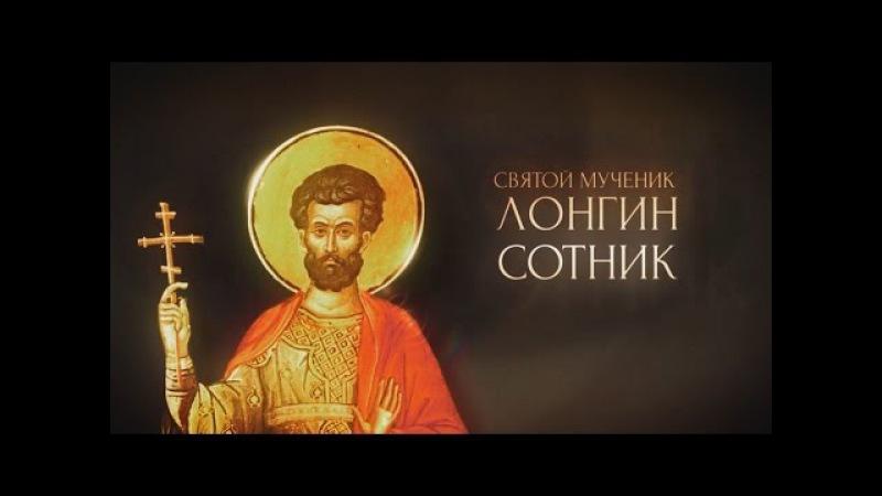 Воин Христов Мученический подвиг сотника Лонгина