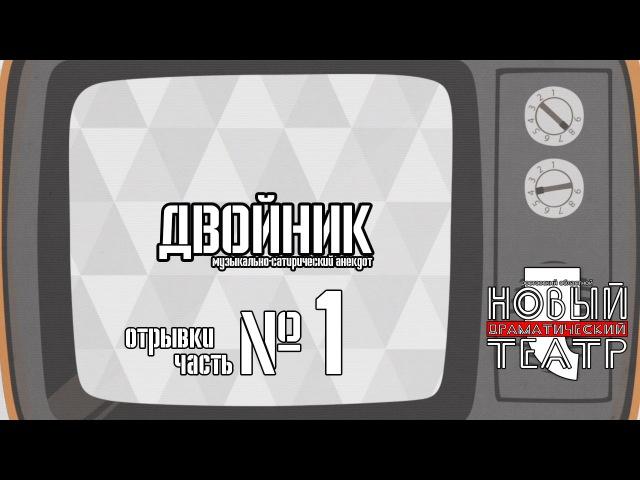 Музыкальная комедия Двойник - отрывки часть №1 (РНДТ)