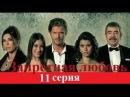 Запретная любовь 11 серия.Запретная любовь все серии на русском языке