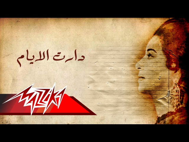 Daret El Ayam Umm Kulthum دارت الايام ام كلثوم