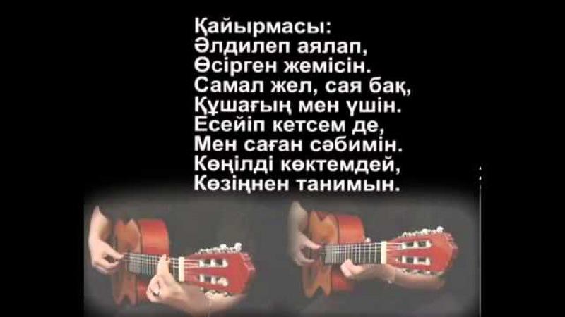 ШӘМШІ АНА туралы жыр гитара