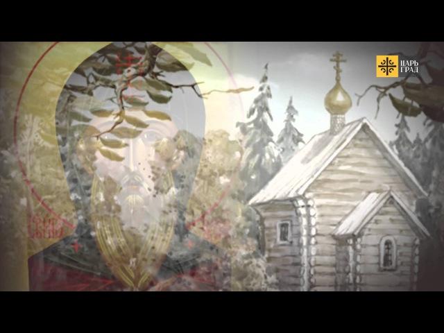 «Мученический венец» князь Игорь Черниговский и уроки правителей-страстотерпцев