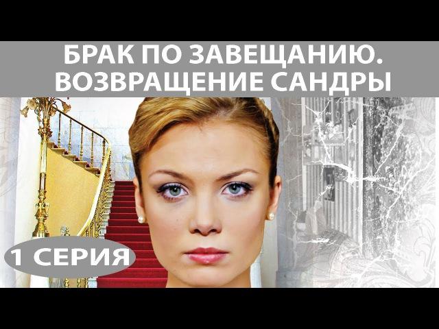 Брак по завещанию 2 Возвращение Сандры Сериал Серия 1 из 8 Феникс Кино Мелодрама