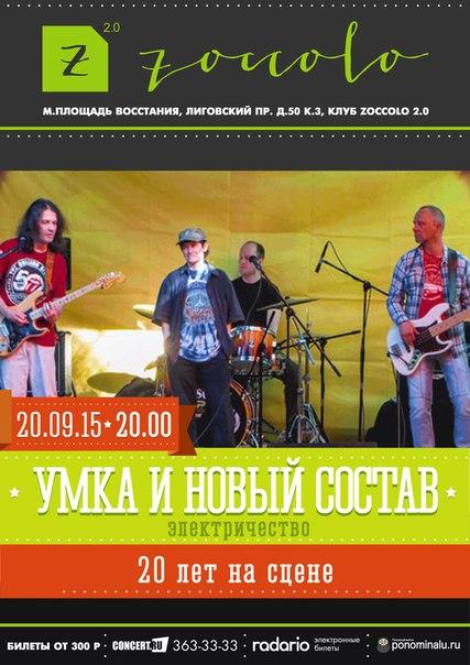 vk.com/umka_20_years