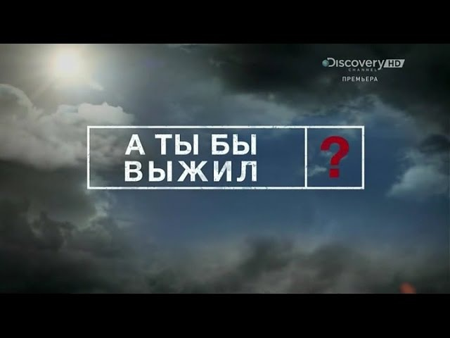 DISCOVERY А ты бы выжил 6 Серия Discovery So You Think You'd Survive