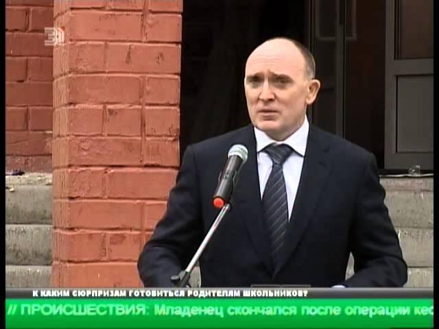 Учеников сельской школы приехал поздравить губерантор Борис Дубровский