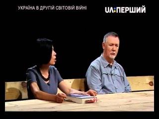 Спецпроект Розсекречена історія: Україна в Другій світовій