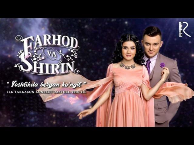 Farhod va Shirin Yoshlikda bergan ko'ngil nomli konsert dasturi 2015