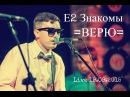 Е2 Знакомы - Верю (Ульяновск, Records Pub 19.09.2015)