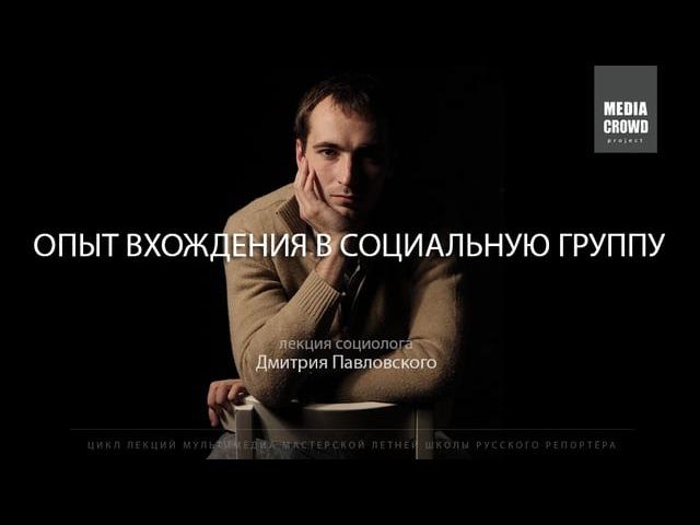 Лекция социолога Дмитрия Павловского